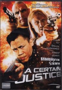 a_certain_justice